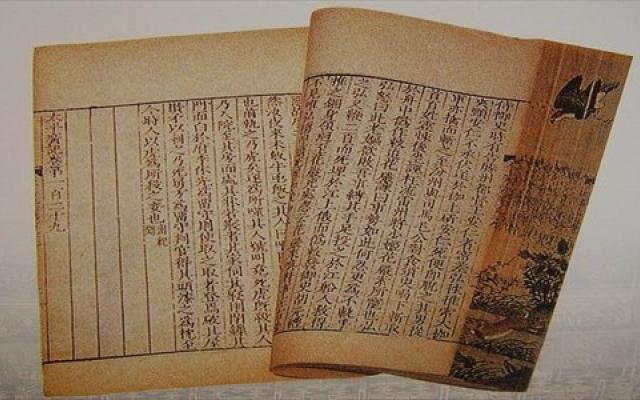 Photograph of an antique Chinese manuscript