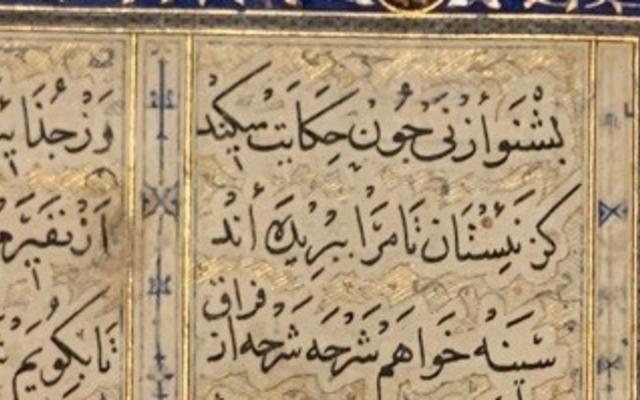 Islamicate Manuscripts and Texts Colloquium