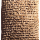 Akkadian diplomatic letter found in Tell Amarna. Wikimedia Commons
