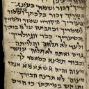 L0063612 Hebrew manuscript A.36 Credit: Wellcome Library, London. Wellcome Images