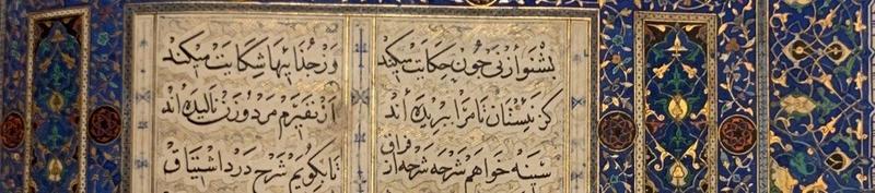Islamicate Manuscripts and Texts Colloquium