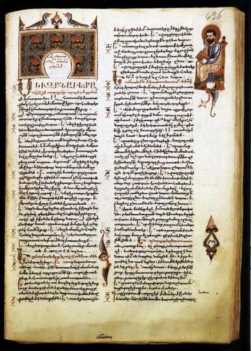 An illuminated manuscript painting by Sargis Ptisak, who was a 14th century Armenian artist. First Page of the Gospel of Mark, Cod. 2627, fol. 436 r. (Matenadaran). Work of Sargis Pitsak scanned from B. Choukaszian, Sargis Pitsak, printed in Finland, 1986