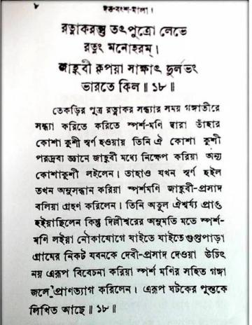 Dutta Vansa Mala (Bengali: দত্ত বংশ মালা ) is a book, written by Kedarnath Dutta (also known by the name of Bhakti Vinod Thakura), published in the year of 1875 AD.
