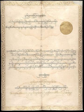 L0026543 Burmese-Pali Manuscript. Credit: Wellcome Library, London. Wellcome Images