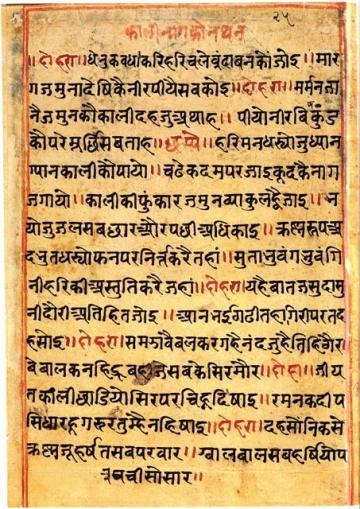 A page from Bhagavata Purana in Hindi, describing how Krishna subdues Kaliya Naag, c18th century. India.