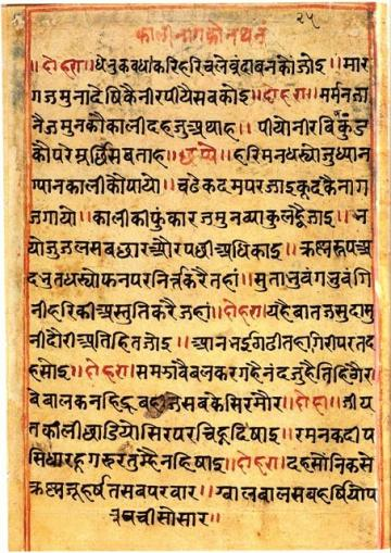 A page from Bhagavata Purana in Hindi, describing how Krishna subdues Kaliya Naag, c18th century. India.